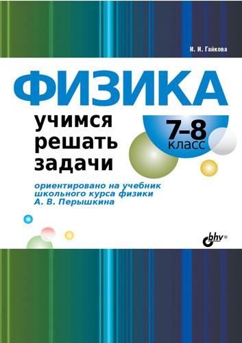 цена на И. И. Гайкова Физика. Учимся решать задачи. 7–8 класс