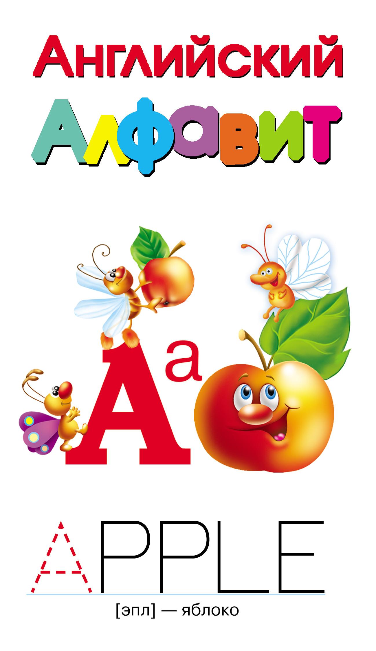 Отсутствует Английский алфавит отсутствует английский алфавит