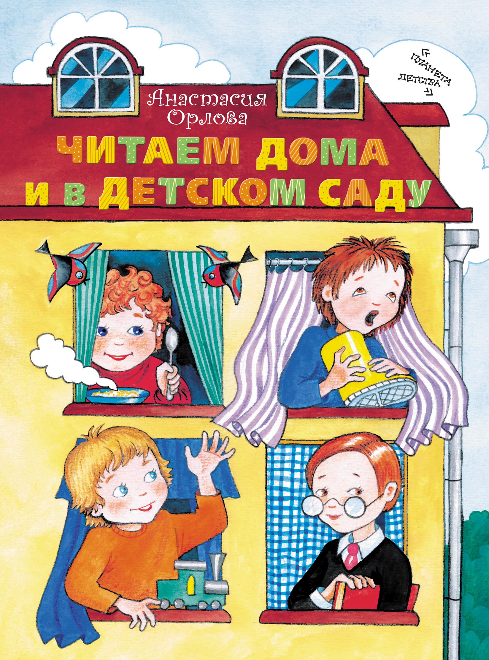 Анастасия Орлова Читаем дома и в детском саду анастасия орлова мы плывем на лодке