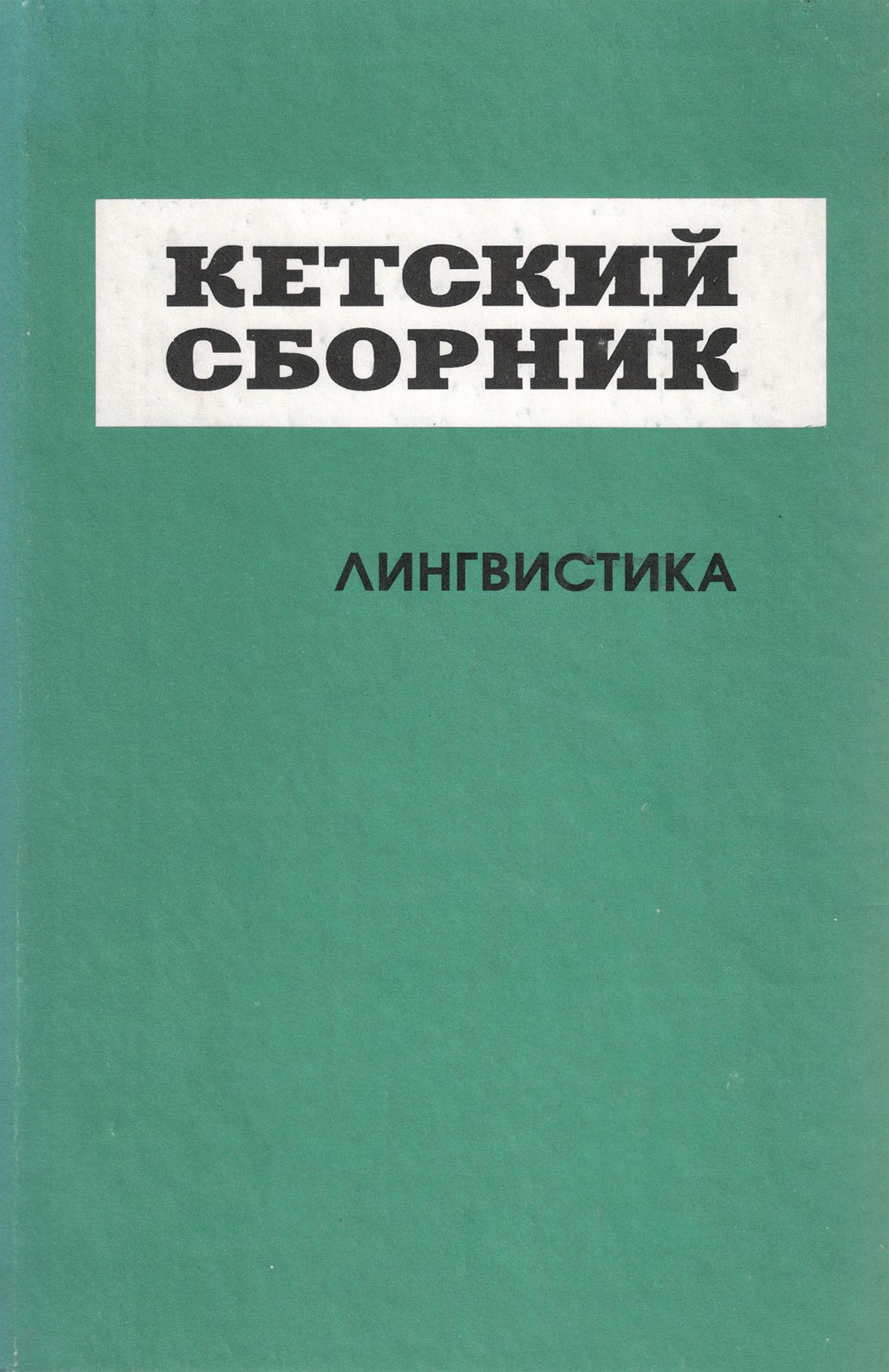 Сборник Кетский сборник. Выпуск 4. Лингвистика