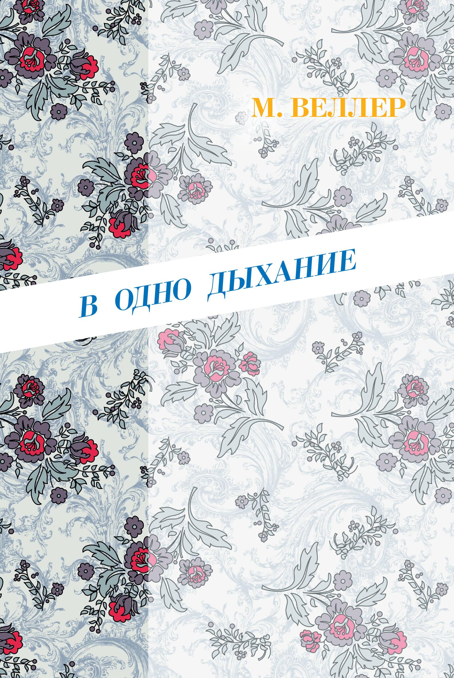 В одно дыхание (сборник)