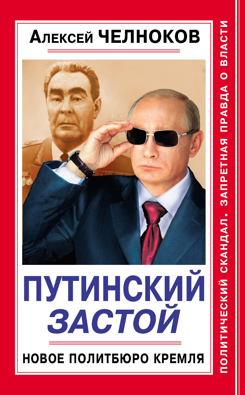 Алексей Челноков Путинский Застой. Новое Политбюро Кремля