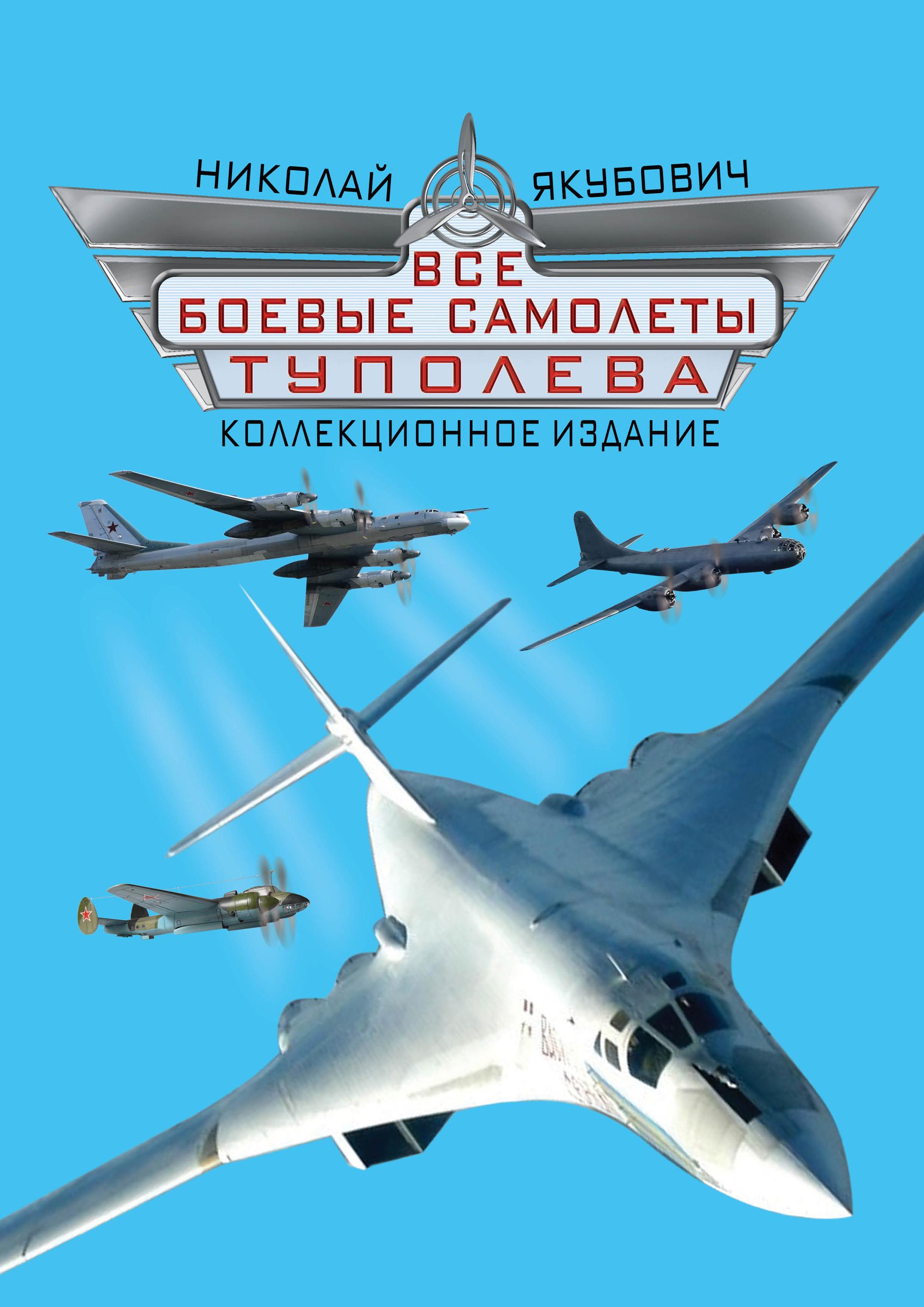 Николай Якубович Все боевые самолеты Туполева. Коллекционное издание все цены