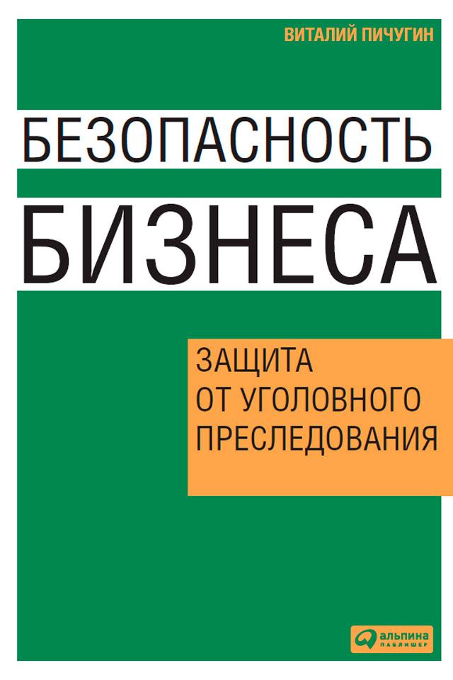 Виталий Пичугин Безопасность бизнеса. Защита от уголовного преследования