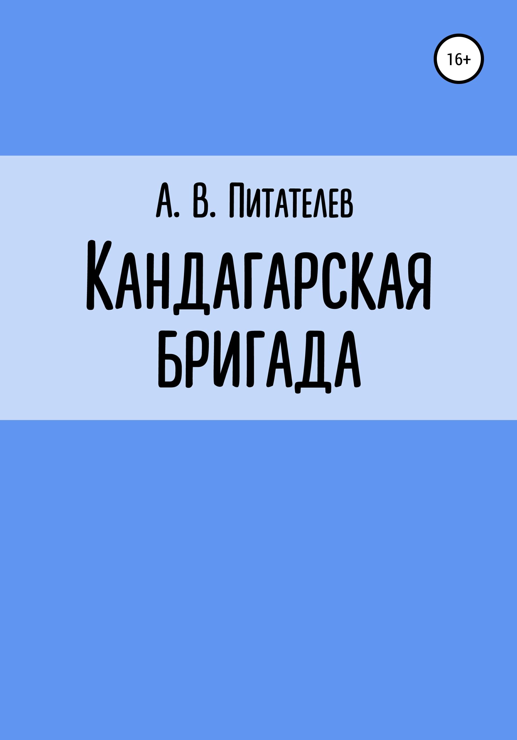 Кандагарская бригада