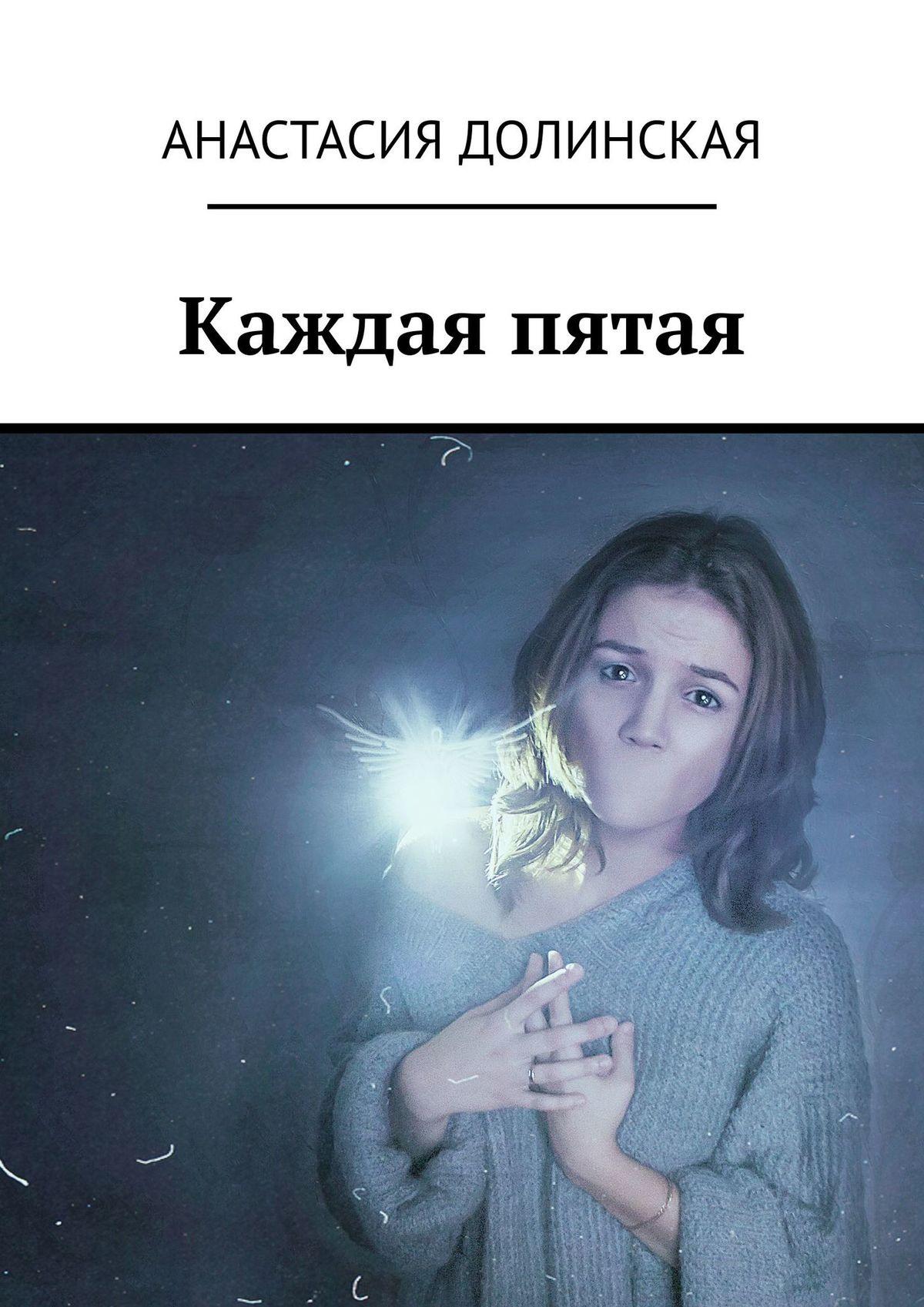 Анастасия Долинская Каждая пятая воскобойников в жизнь замечательных детей книга пятая