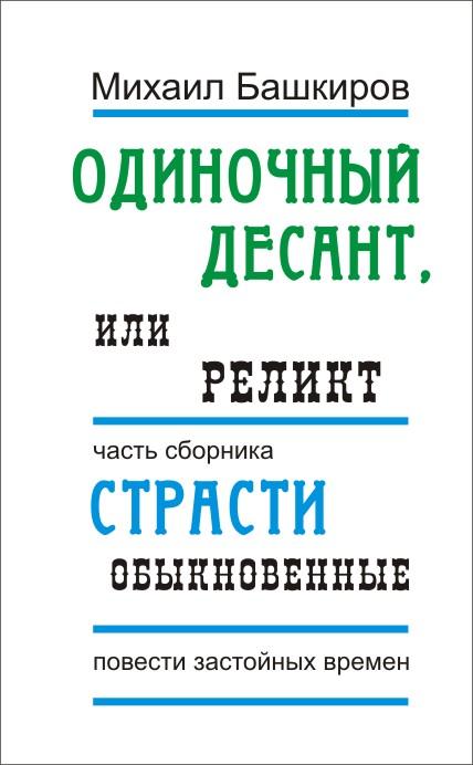 Михаил Башкиров Одиночный десант, или Реликт цена