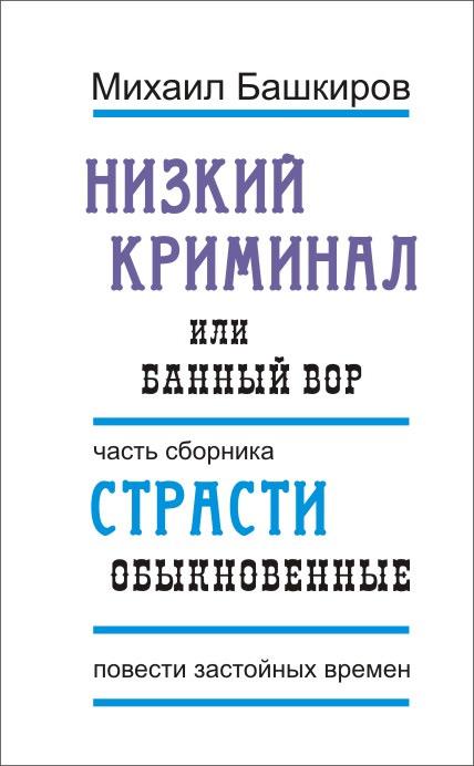Михаил Башкиро Низкий кримил, или Банный ор