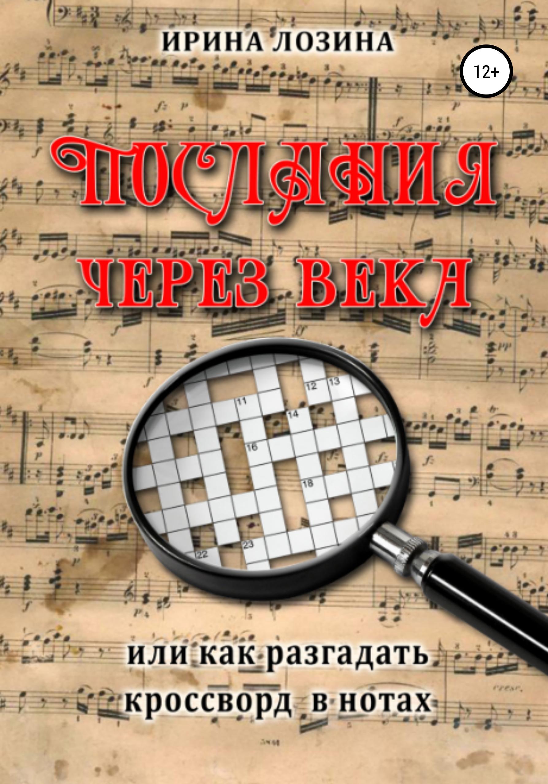 цена на Ирина Анатольевна Лозина Послания через века, или Как разгадать кроссворд в нотах