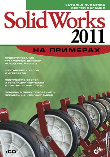 Наталья Дударева SolidWorks 2011 на примерах