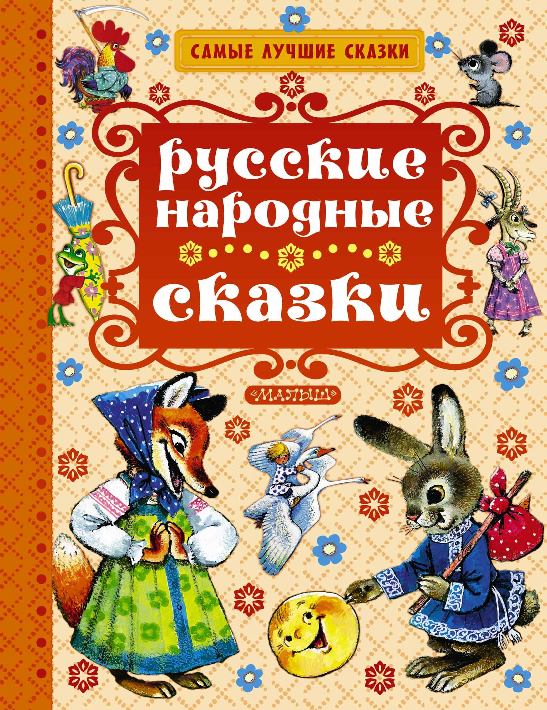 Фото - Отсутствует Русские народные сказки а толстой новогодние русские народные сказки