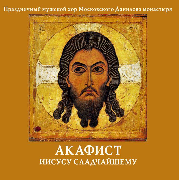 Данилов монастырь Акафист Иисусу Сладчайшему цена