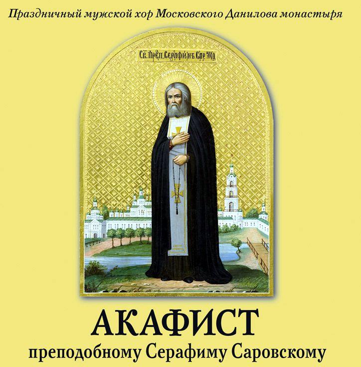 Данилов монастырь Акафист преподобному Серафиму Саровскому цена
