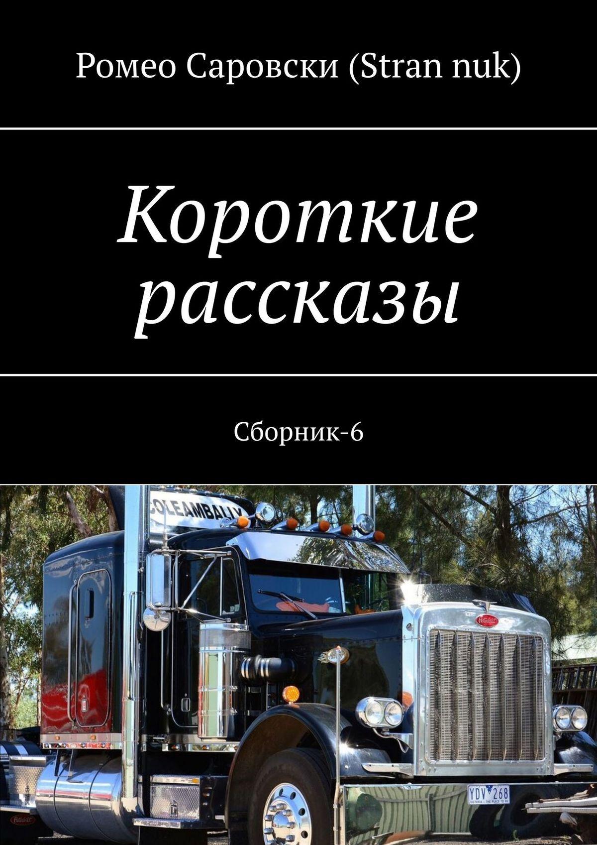 Ромео Саровски (Strannuk) Короткие рассказы. Сборник-6 ромео саровски stran