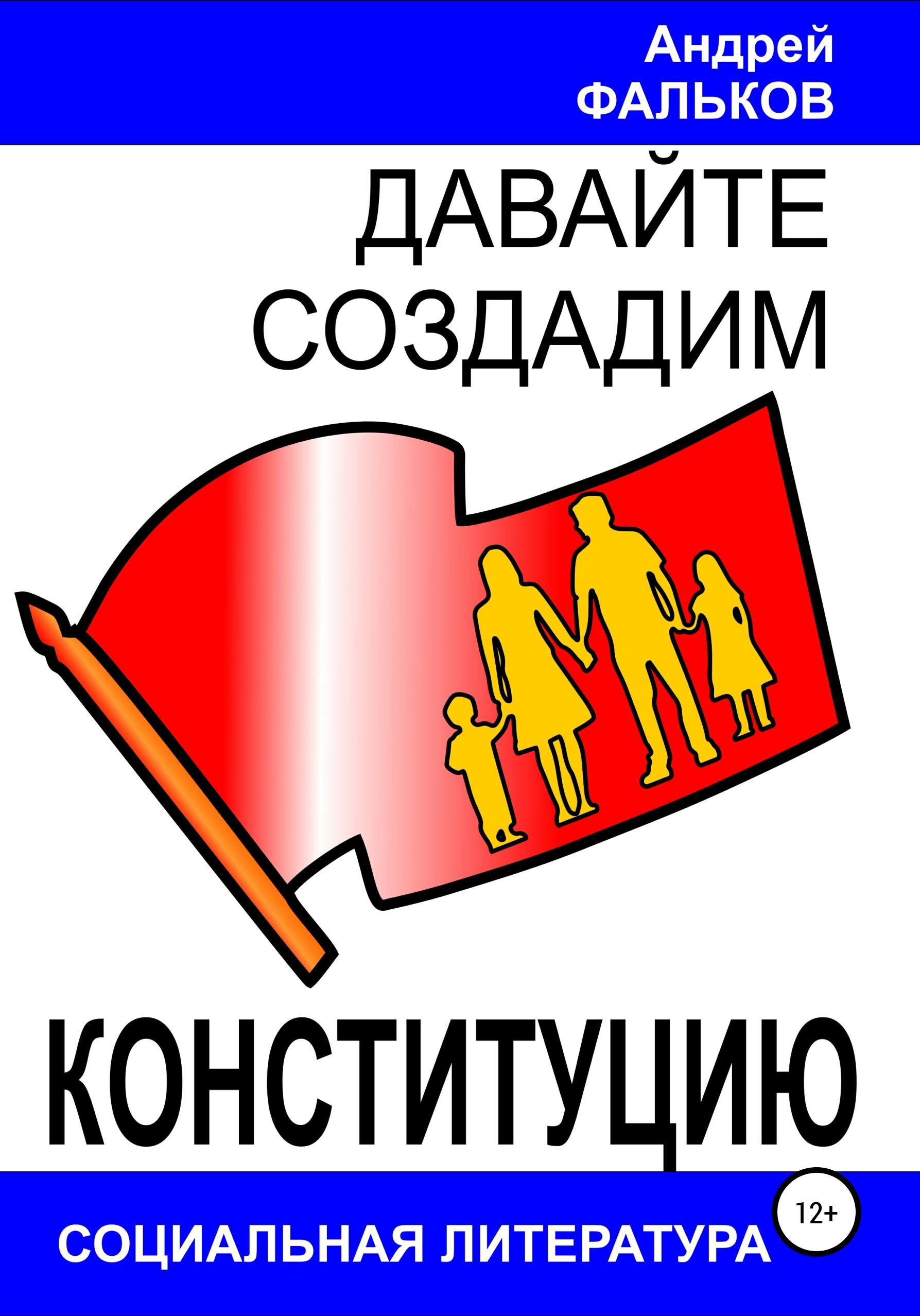 Андрей Игоревич Фальков Давайте создадим Конституцию