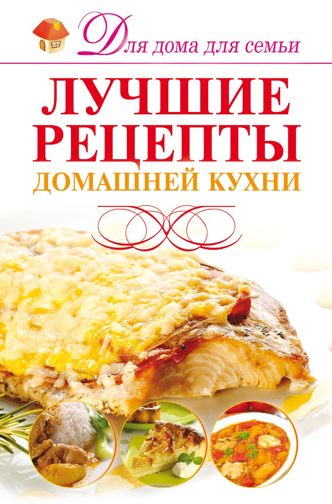 Игорь Резько Лучшие рецепты домашней кухни игорь резько лучшие рецепты домашней кухни