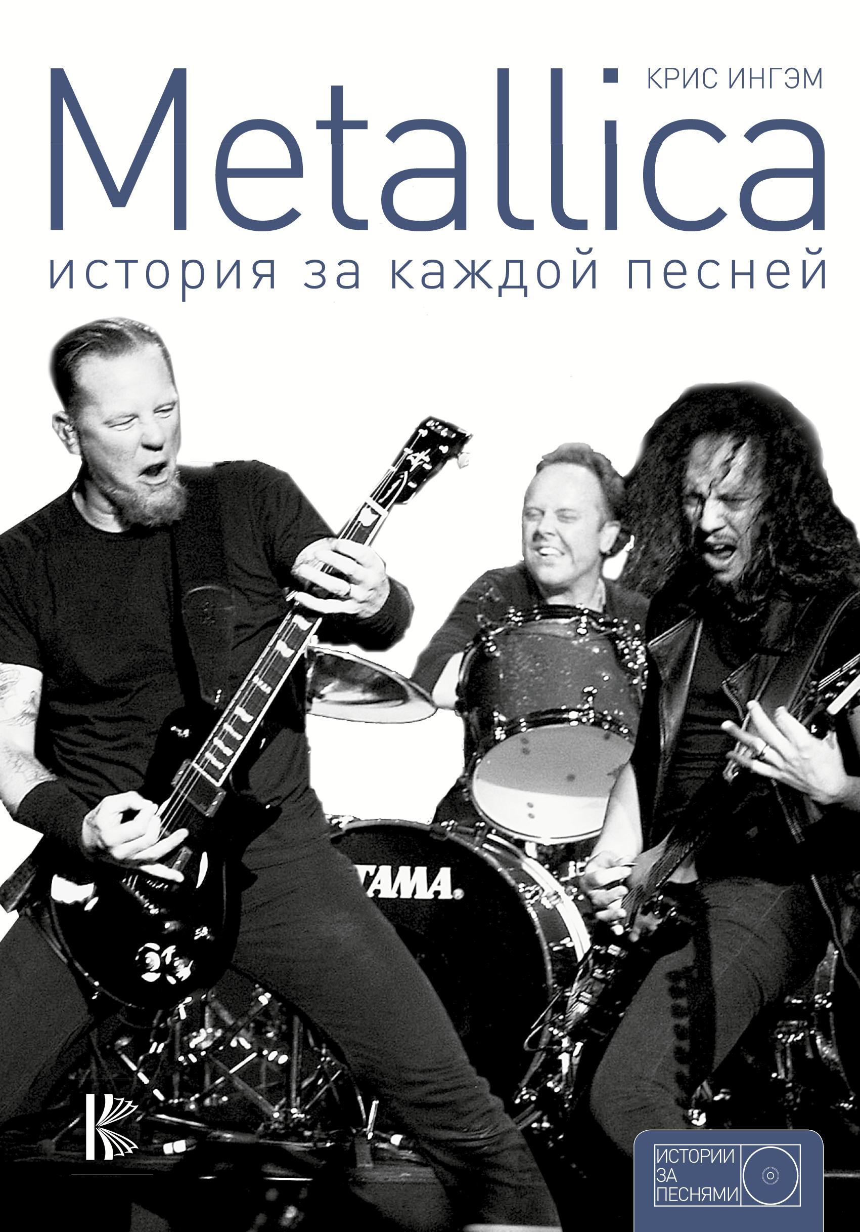 Фото - Крис Ингэм Metallica. История за каждой песней доэни д radiohead история за каждой песней