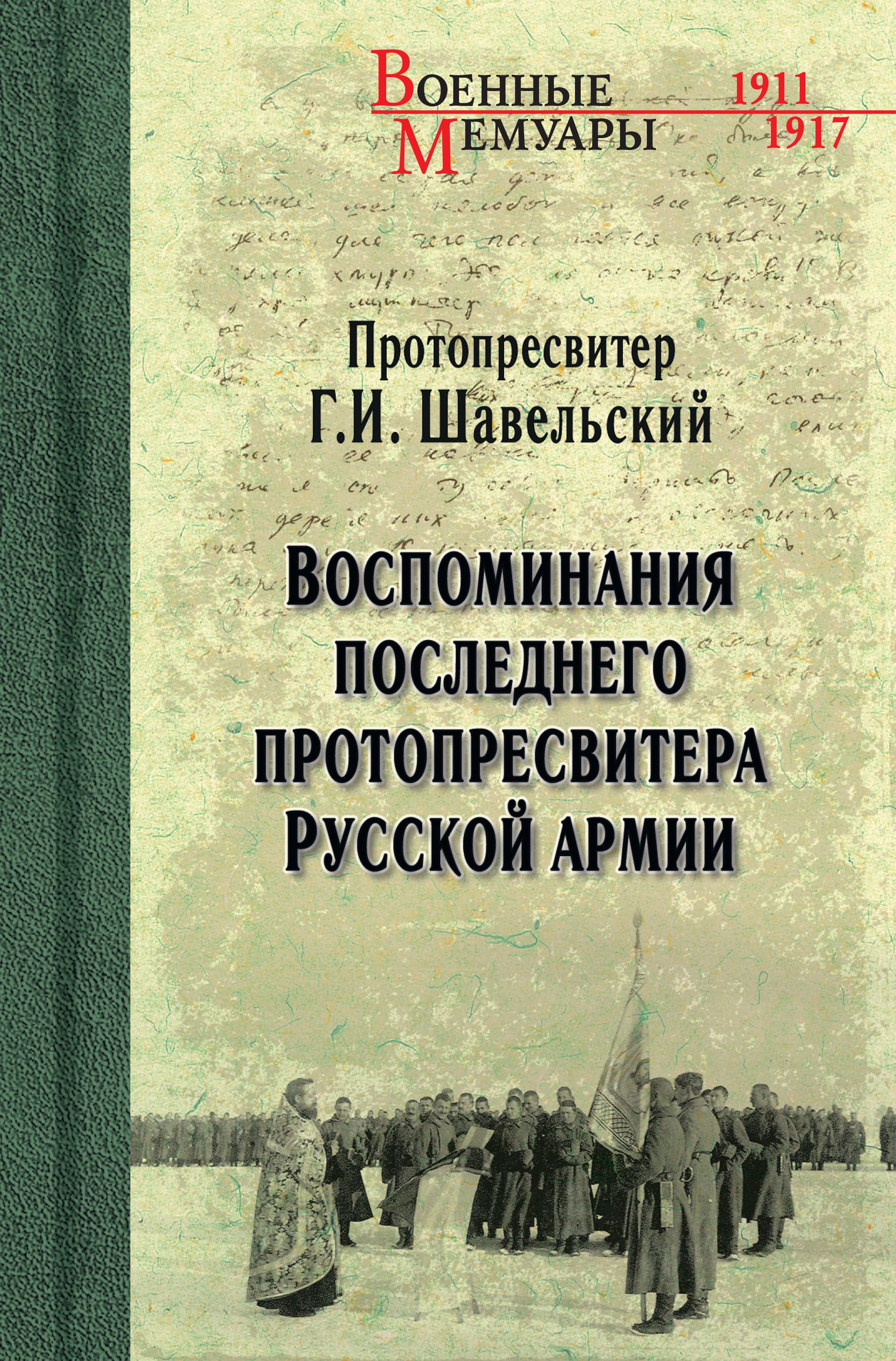 Г. И. Шавельский Воспоминания последнего протопресвитера Русской Армии воспоминания о в и векслере