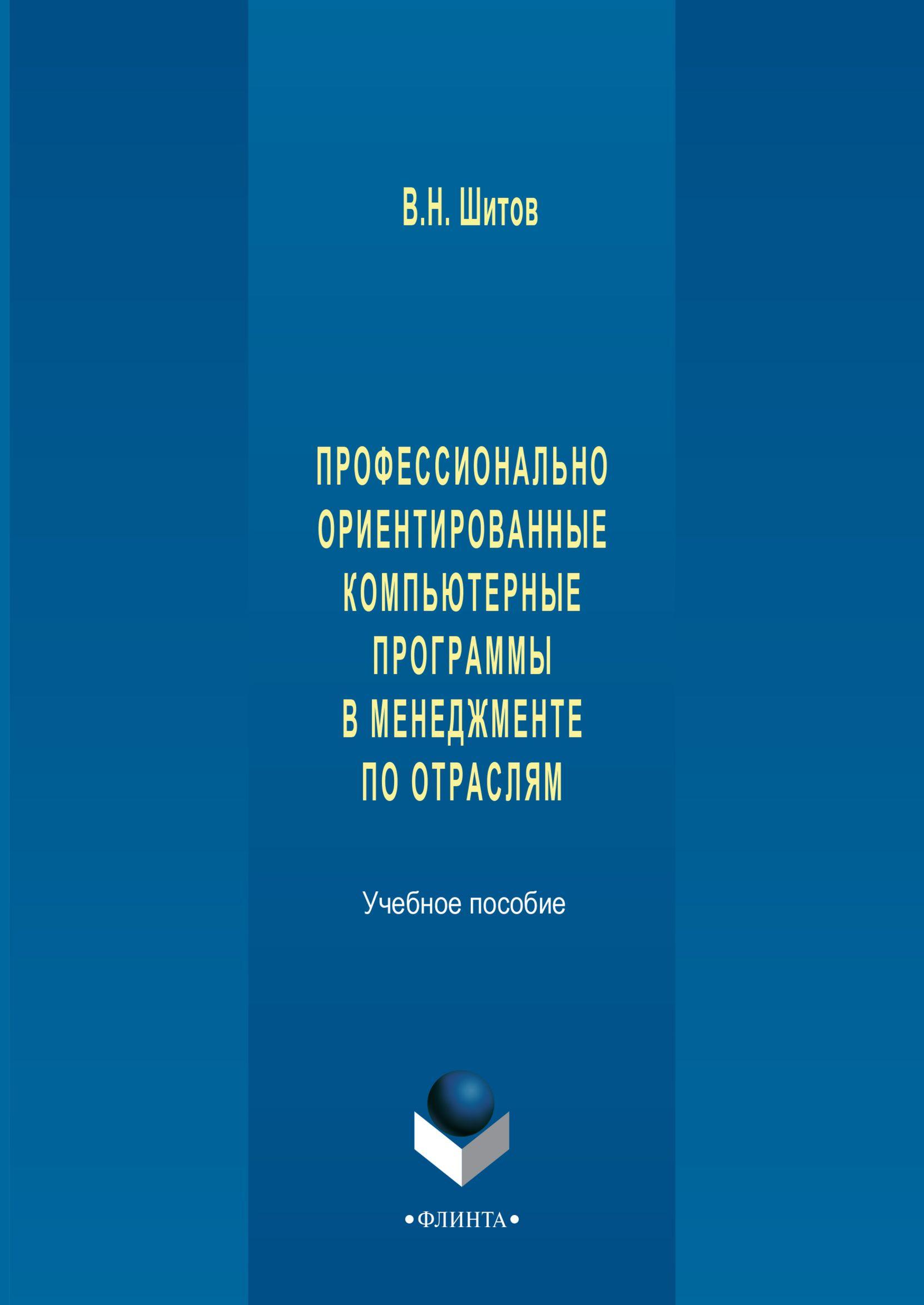 Виктор Шитов Профессионально ориентированные компьютерные программы в менеджменте по отраслям м в волик профессиональные компьютерные программы