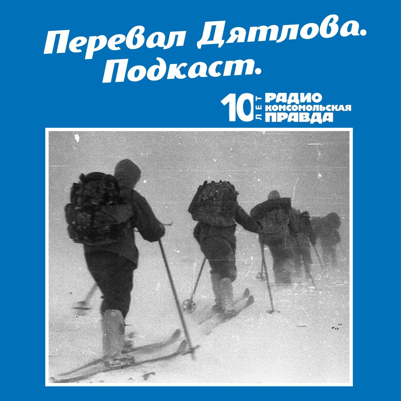 Трагедия на перевале Дятлова: 64 версии загадочной гибели туристов в 1959 году. Часть 37 и 38 фото