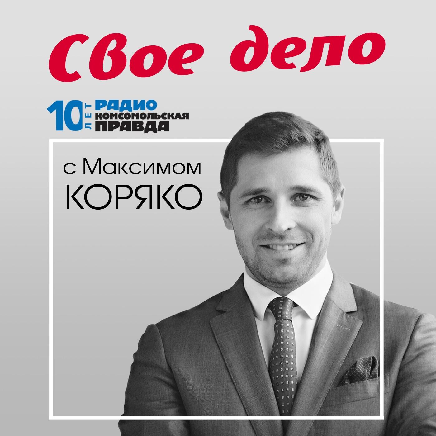 Радио «Комсомольская правда» Налоговые системы в России. А так ли уж много платит бизнес государству? климова а всегда есть шанс роман