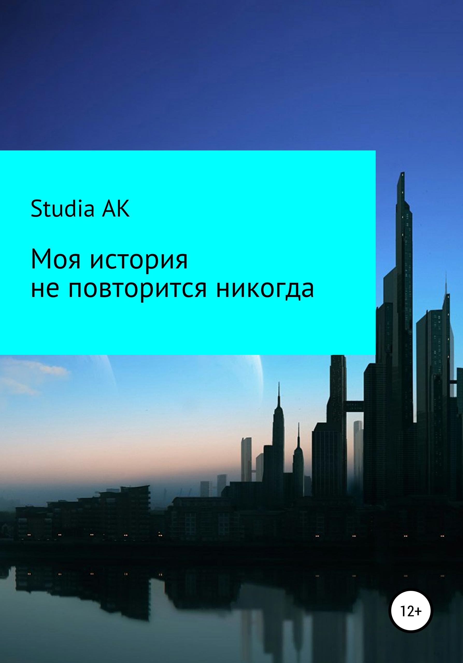 Studia AK Моя история не повторится никогда наталья терентьева ничто не повторится