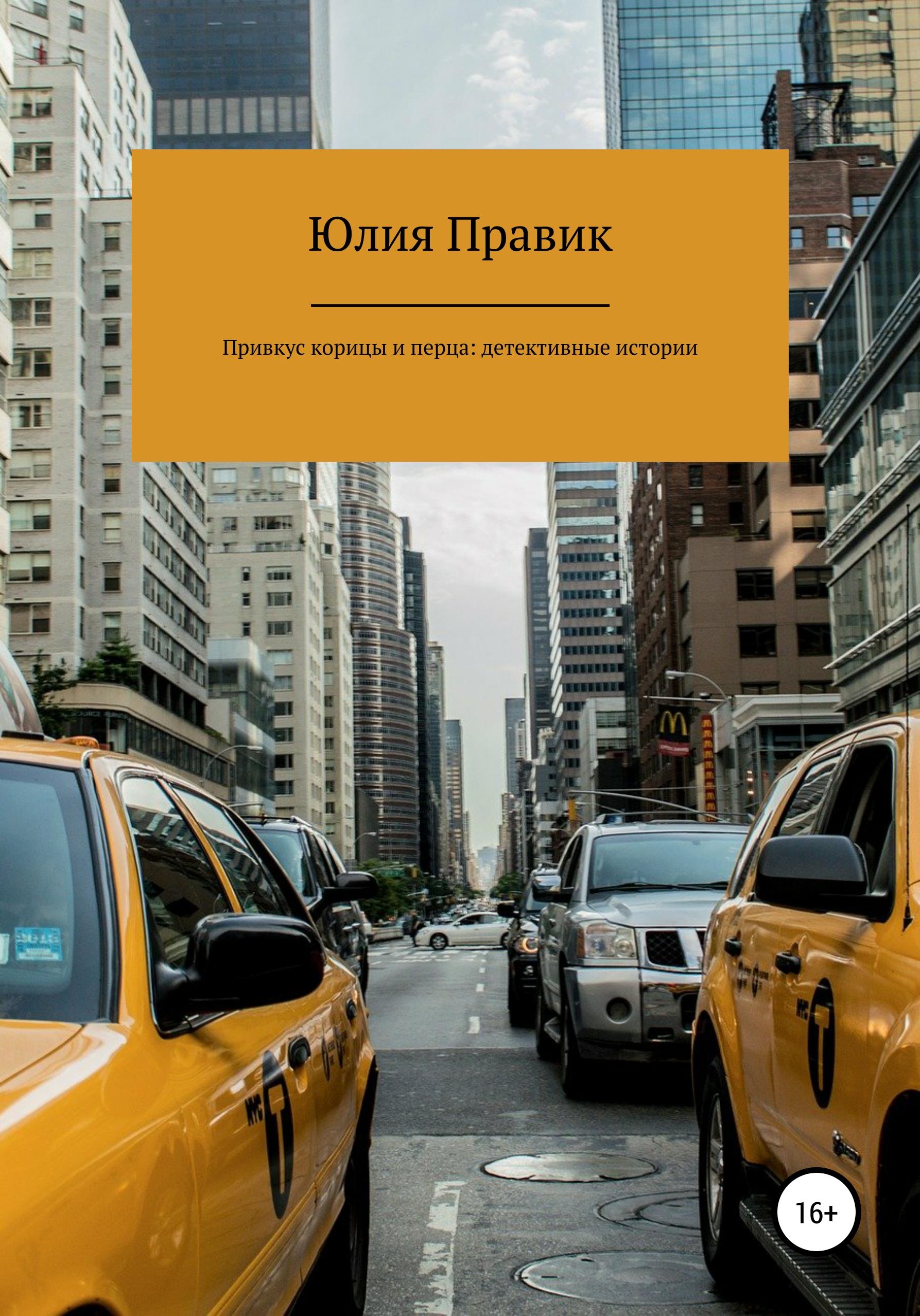 Юлия Правик Веселые и грустные рассказы для женщин тарифный план