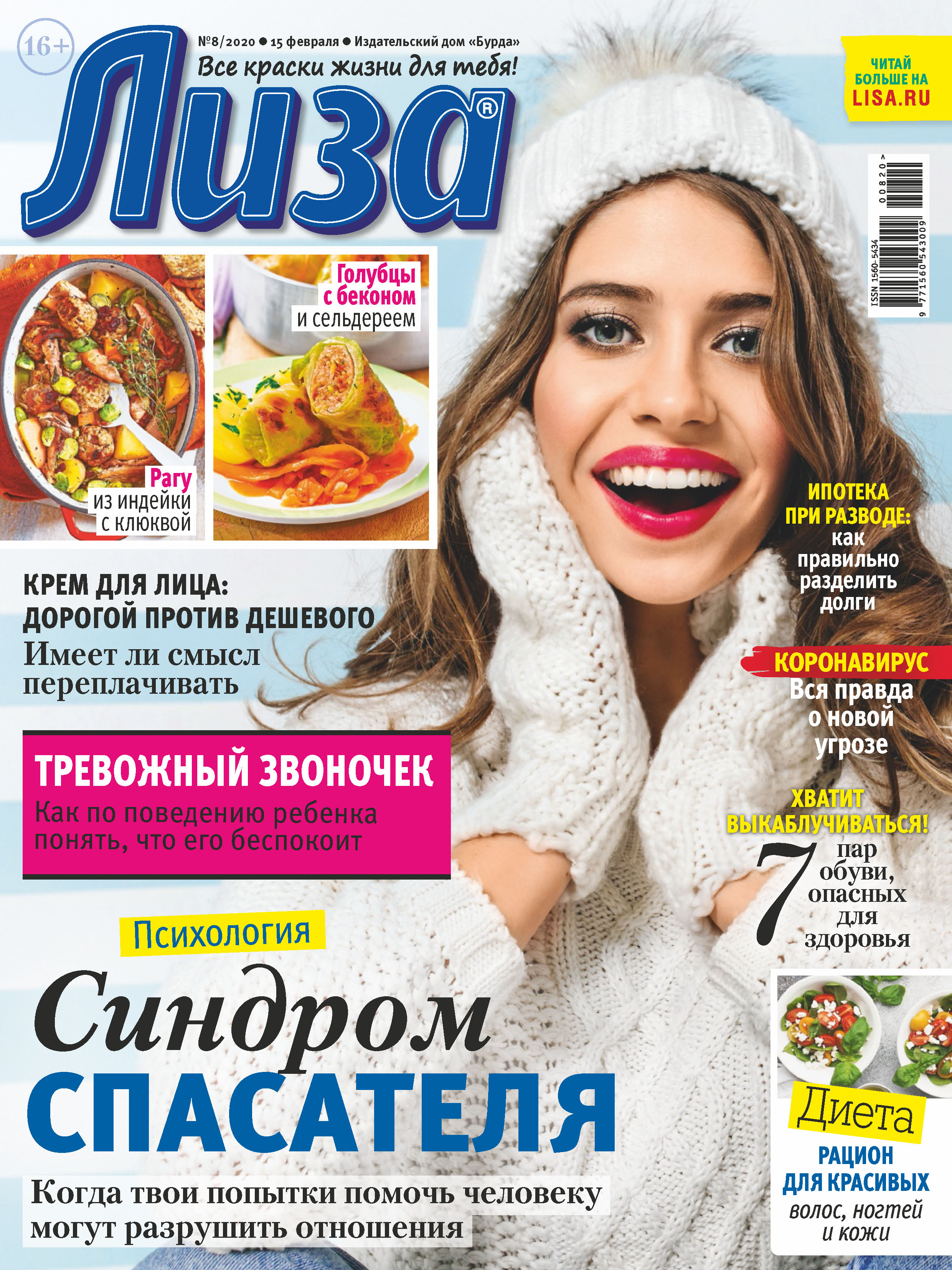 Отсутствует Журнал «Лиза» №08/2020 отсутствует журнал аномалия 4 2009