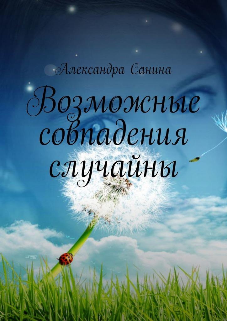 Александра Санина Возможные совпадения случайны найт рени все совпадения случайны