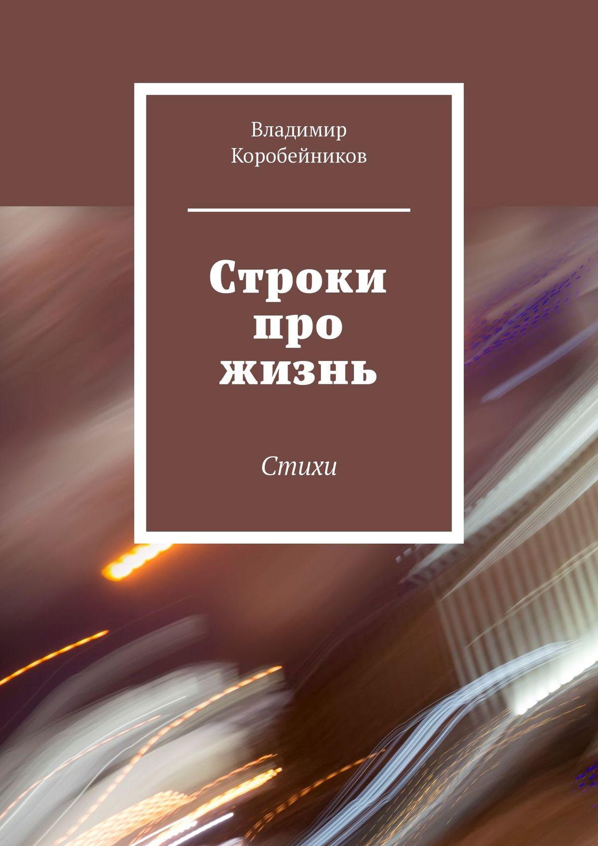 цена на Владимир Коробейников Строки про жизнь. Стихи