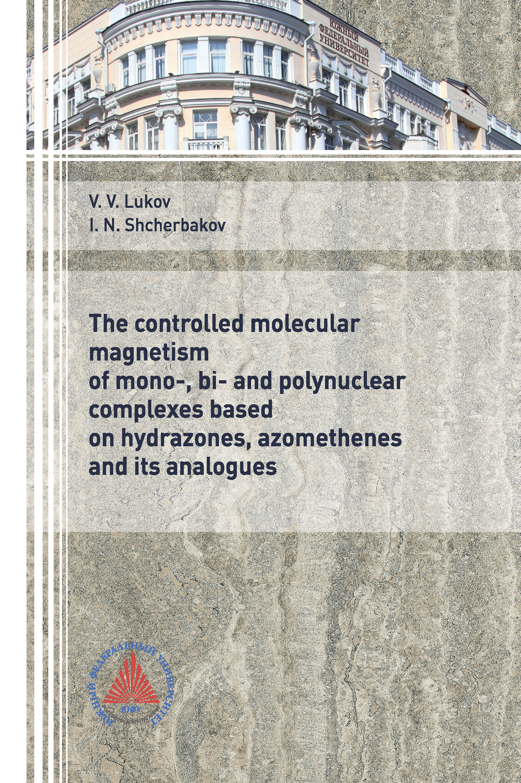 """В. В. Луков The controlled molecular magnetism of mono-, bi- and polynuclear complexes based on hydrazones, azomethenes and its analogues"""" (""""Управляемый молекулярный магнетизм моно-, би- и полиядерных комплексов на основе гидразонов, азометинов и их аналогов"""") synthesis of allicin its derivatives and inclusion complexes"""