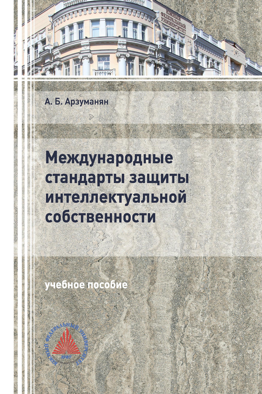 Анна Арзуманян Международные стандарты защиты интеллектуальной собственности анна арзуманян международные стандарты защиты интеллектуальной собственности