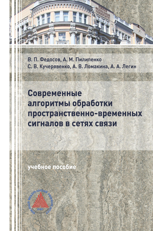 В. П. Федосов Современные алгоритмы обработки пространственно-временных сигналов в сетях связи