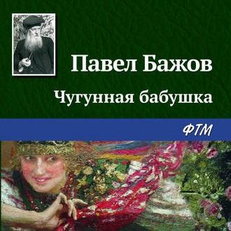 Павел Бажов Чугунная бабушка православная трапеза календарь на 2014 год