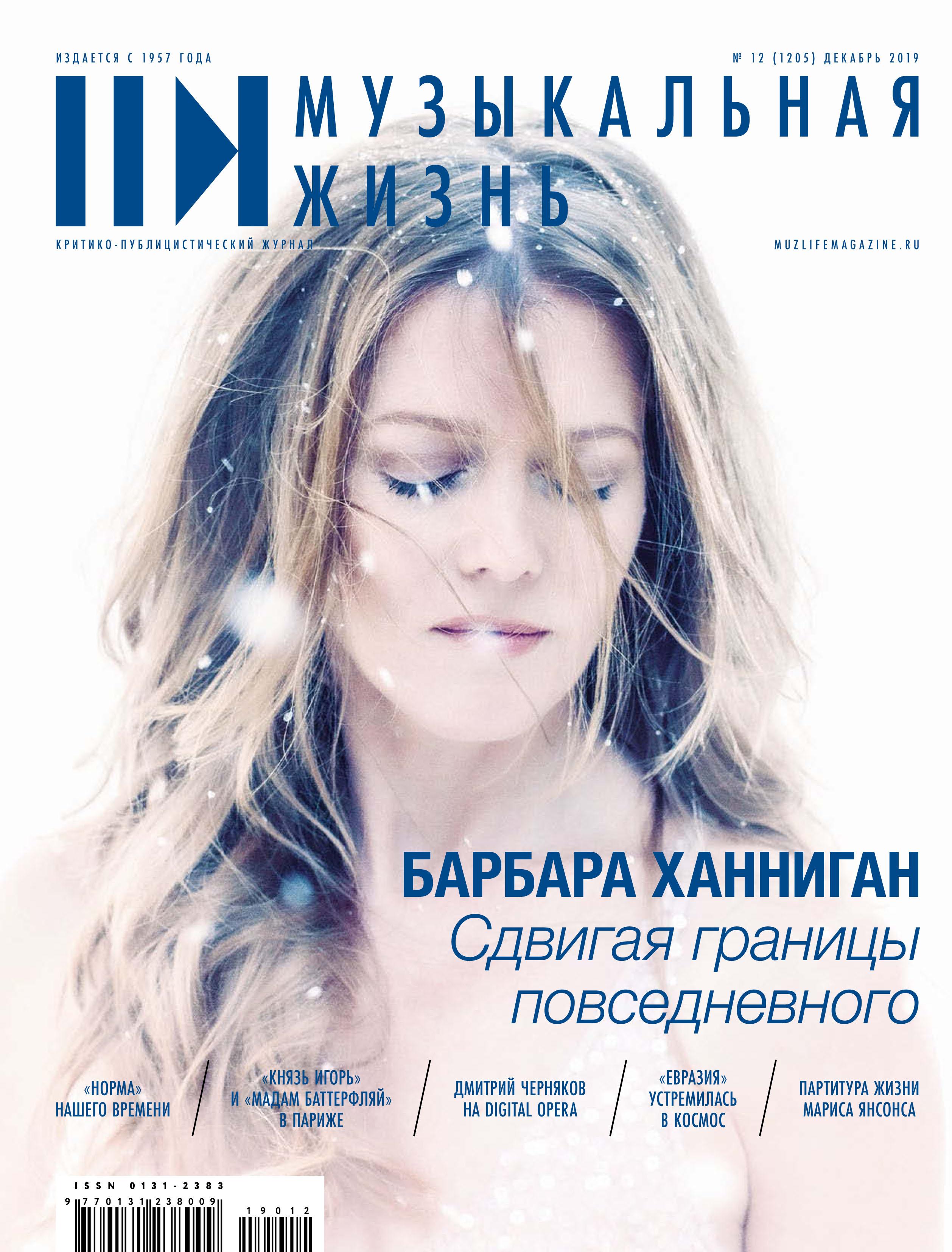 Отсутствует Журнал «Музыкальная жизнь» №12 (1205), декабрь 2019 лолита красногорск