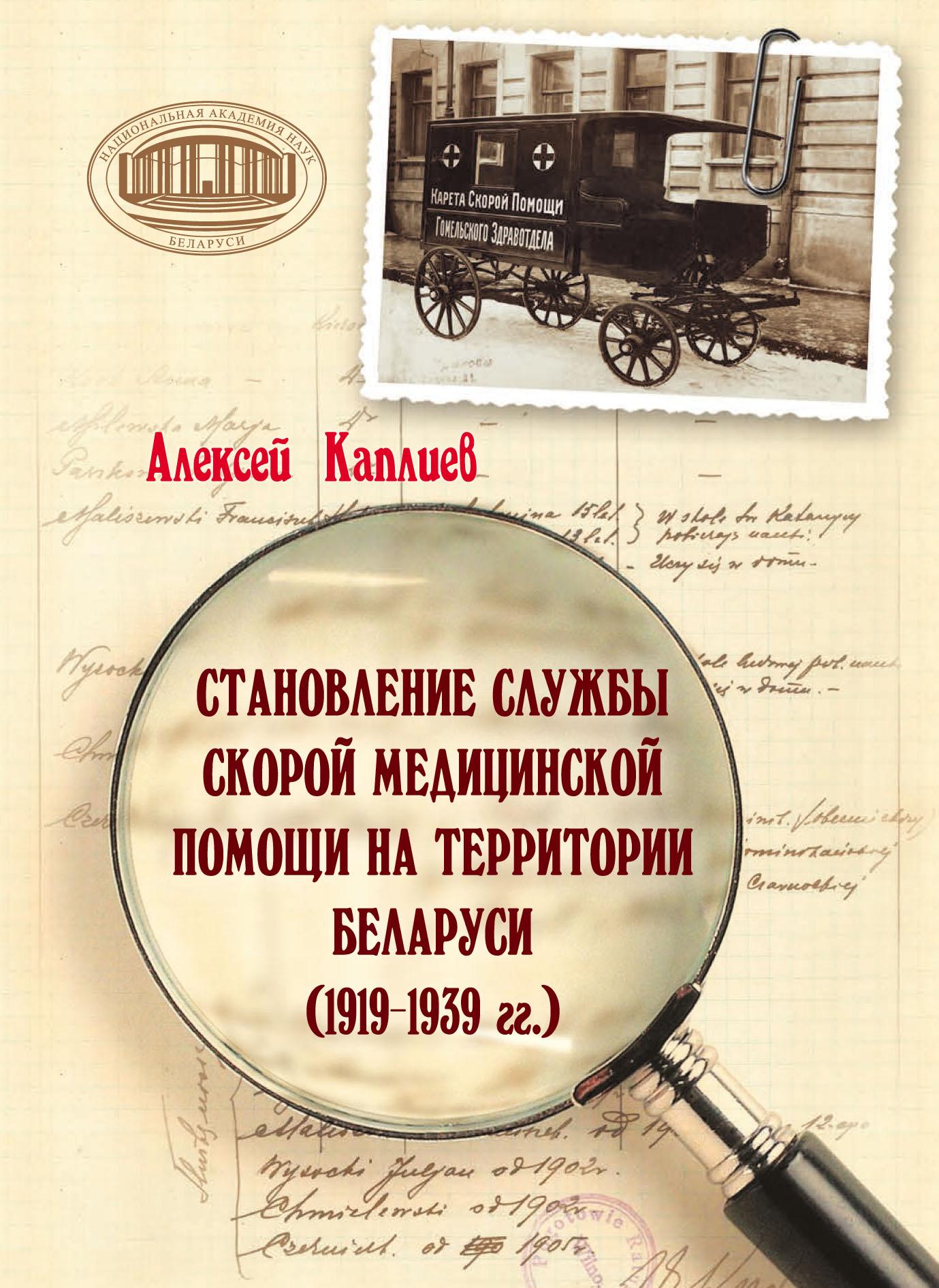 Алексей Каплиев Становление службы скорой медицинской помощи на территории Беларуси (1919–1939 гг.)