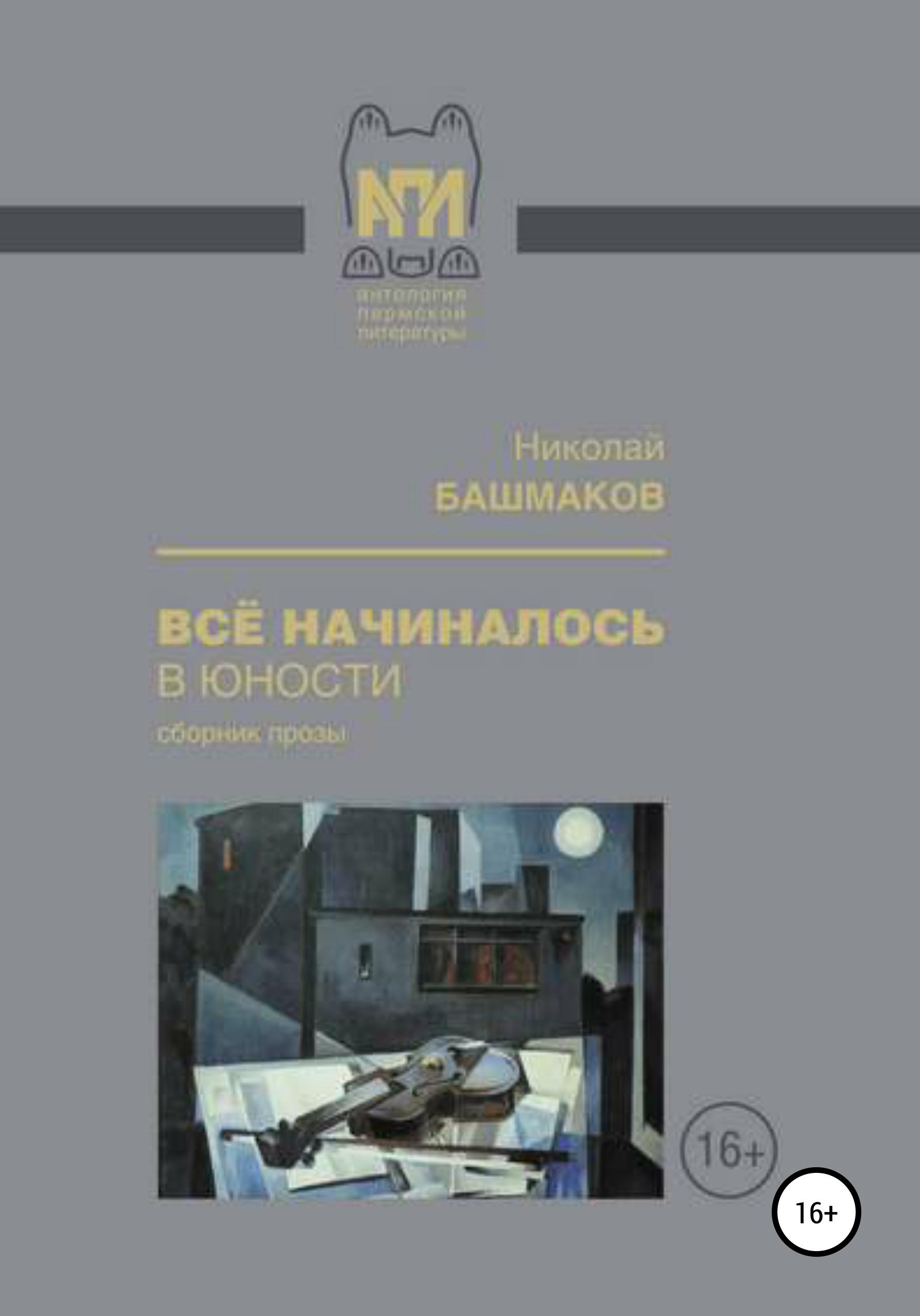 Николай Борисович Башмаков Всё начиналось в юности аверченко а т веселые устрицы юмористические рассказы
