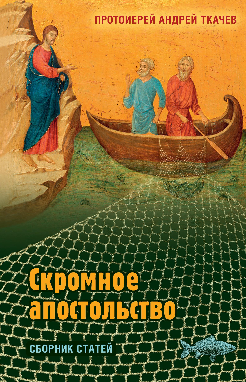 протоиерей Андрей Ткачев Скромное апостольство.