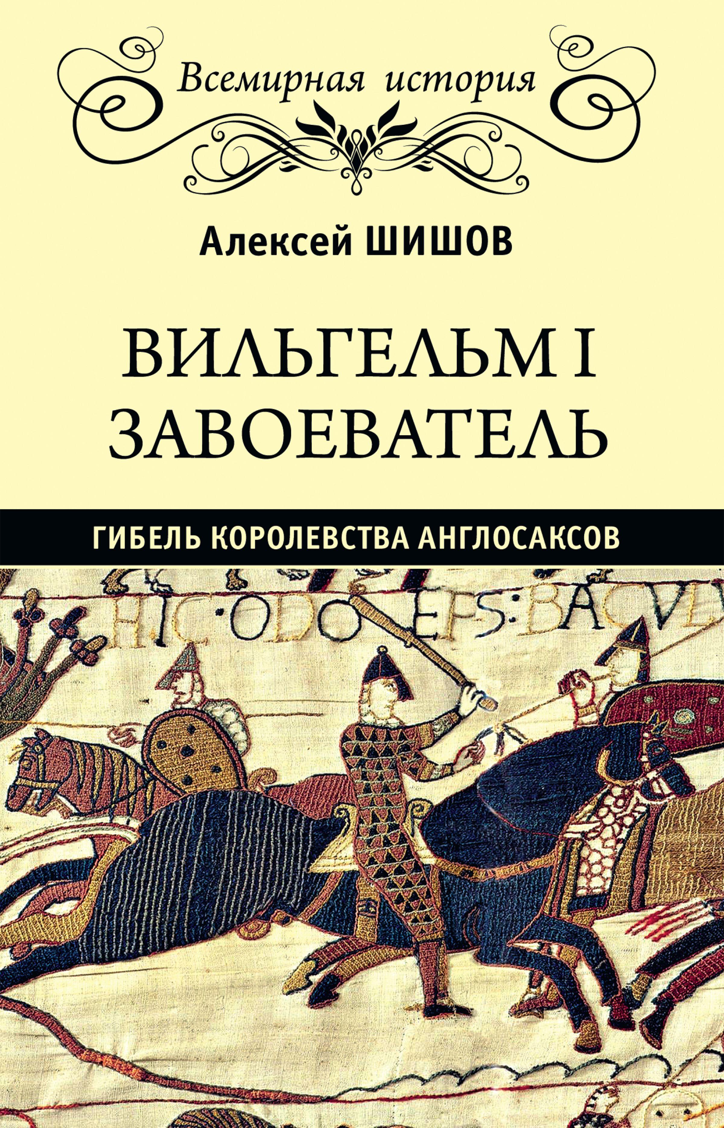 vilgelm i zavoevatel gibel korolevstva anglo saksov
