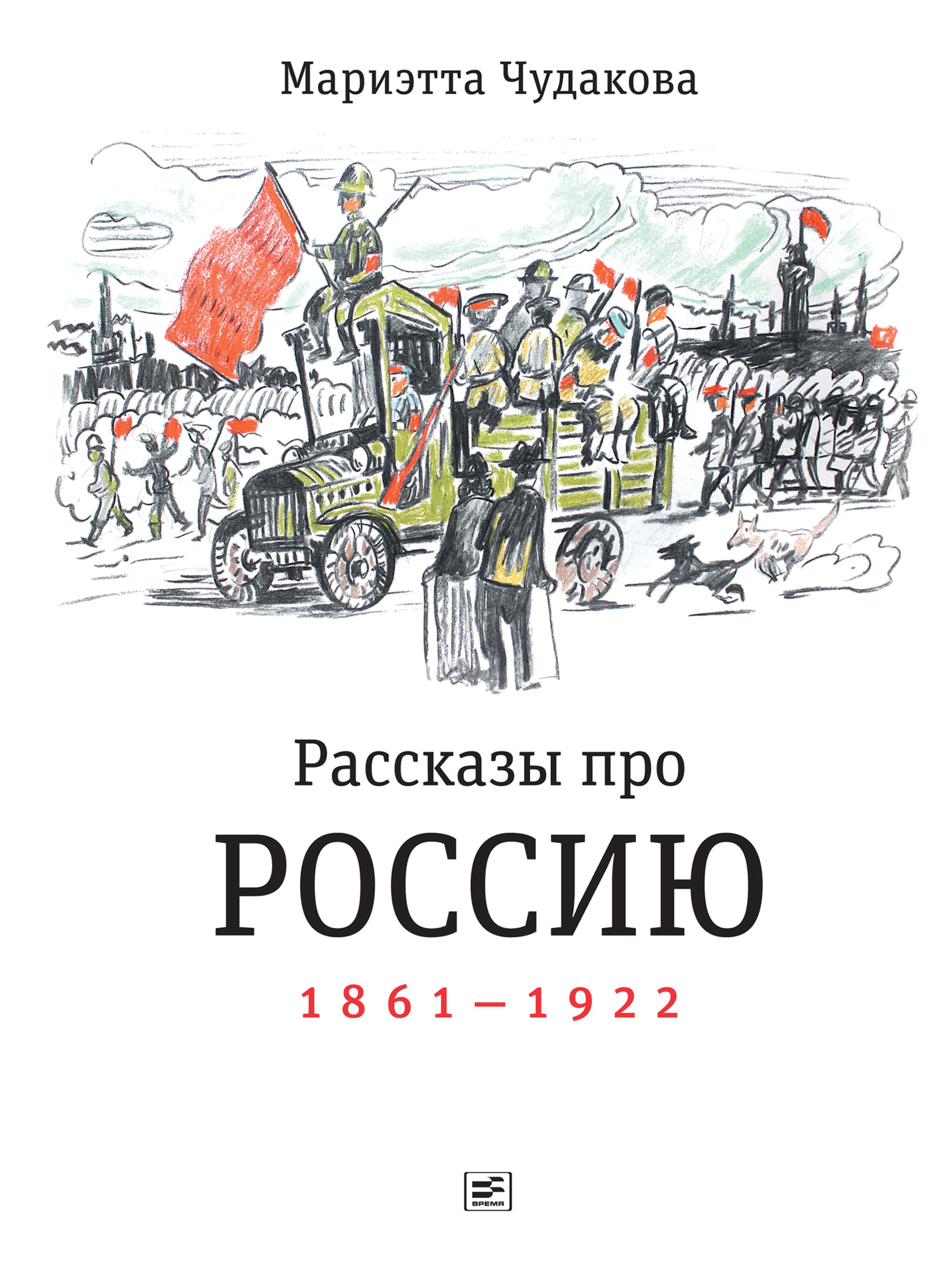 Мариэтта Чудакова «Рассказы про Россию. 1861—1922»