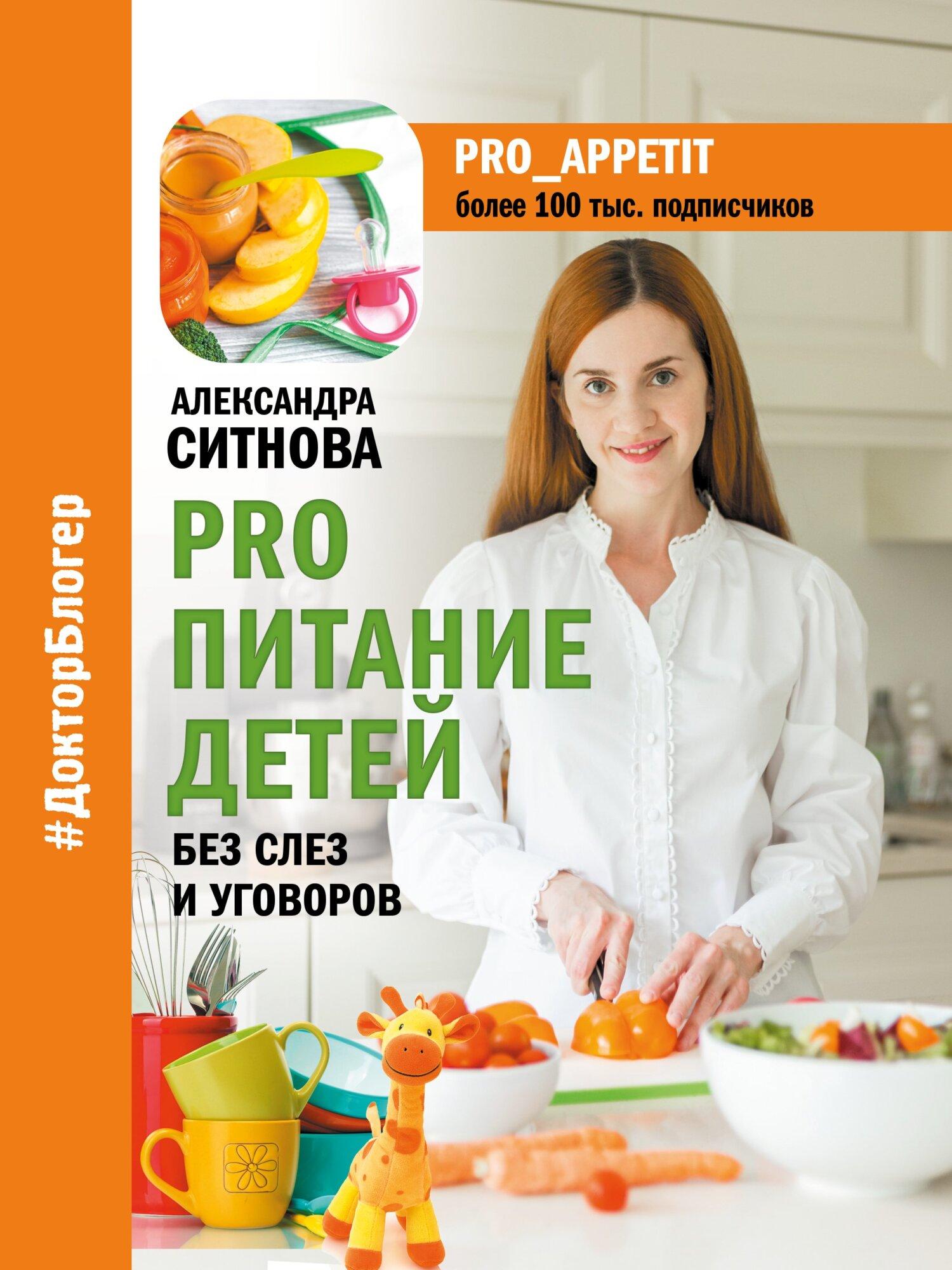 Александра Ситнова PRO питание детей. Без слез и уговоров