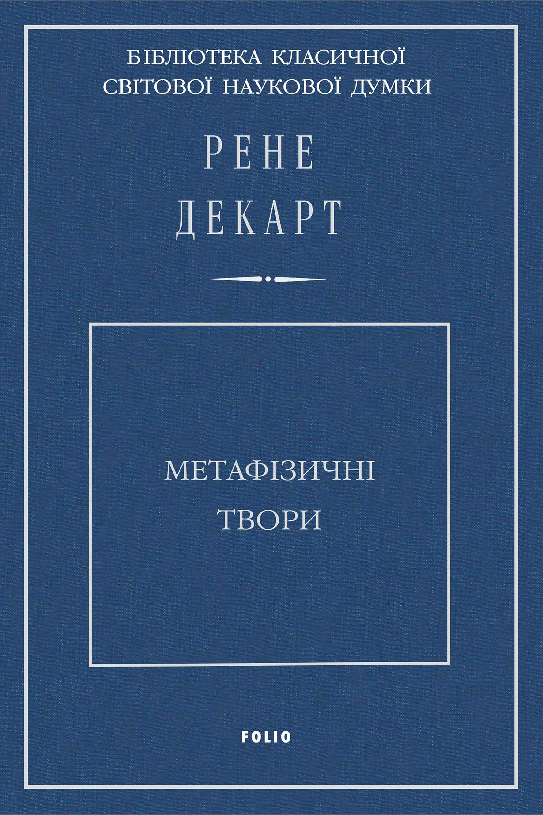 Рене Декарт Метафізичні твори рене декарт rozprawa o metodzie