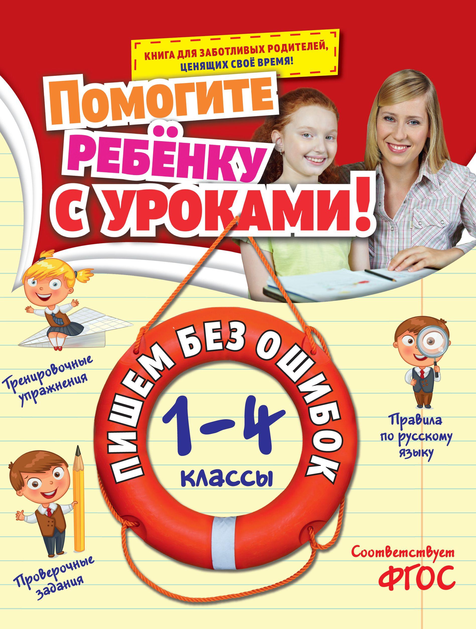 Анна Горохова Пишем без ошибок. 1-4 классы