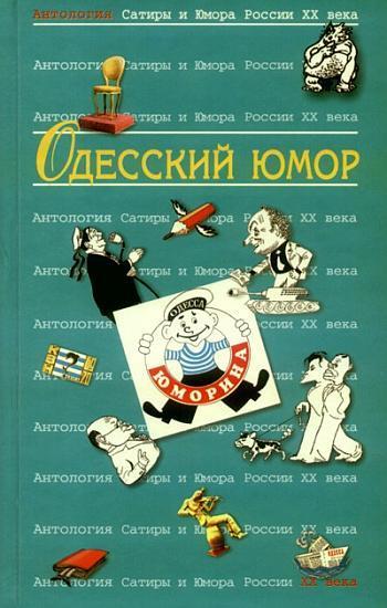 Коллектив авторов Одесский юмор: Антология сборник одесский юмор