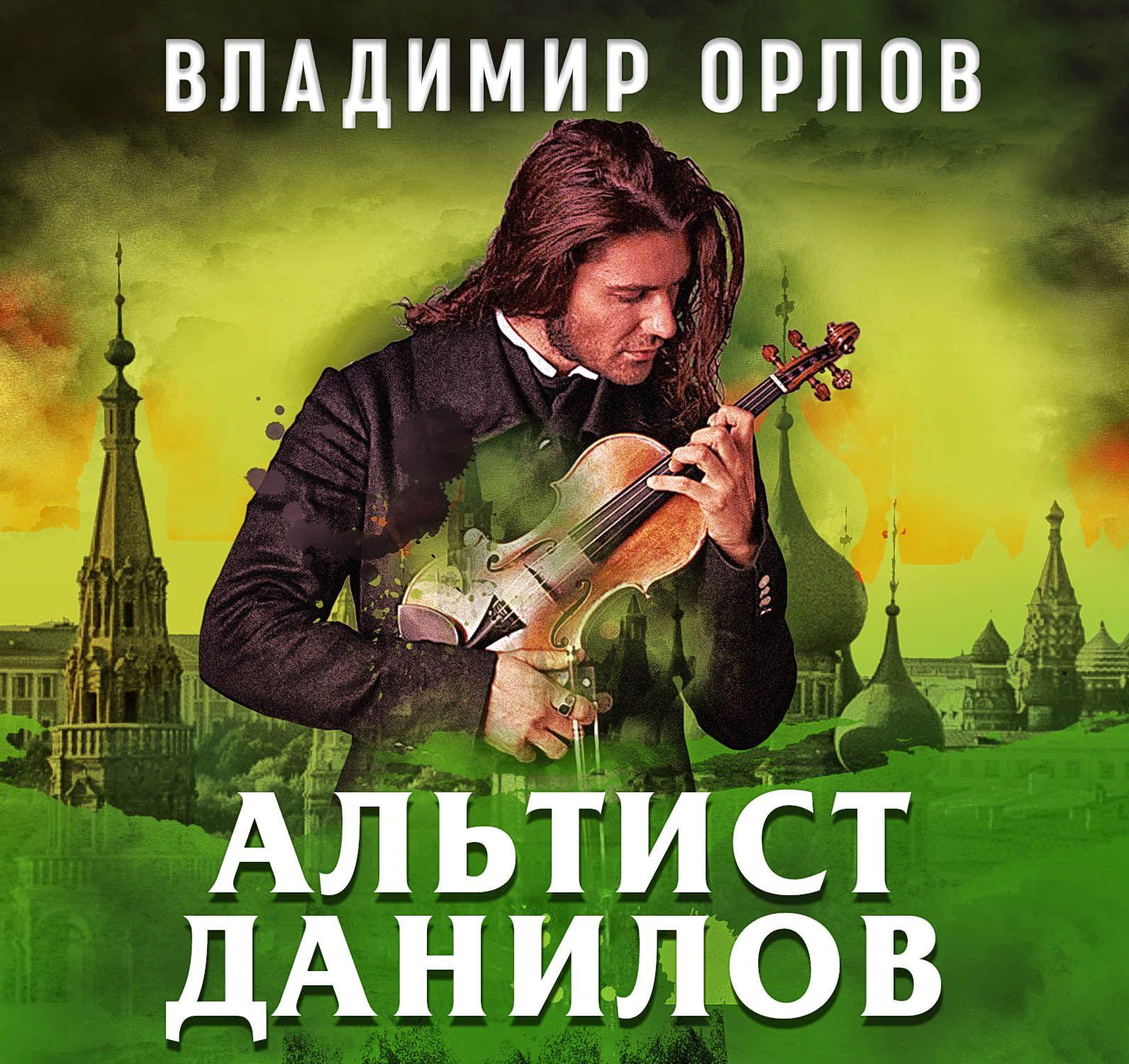 Фото - Владимир Орлов Альтист Данилов канцелярия