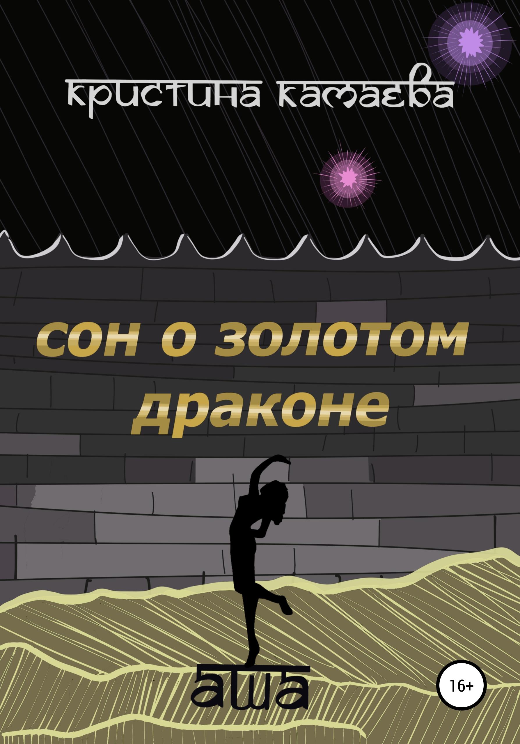 Кристина Николаевна Камаева Сон о золотом драконе. Книга первая. Аша