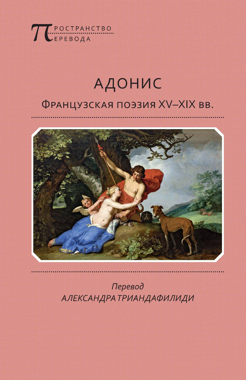 Антология «Адонис. Французская поэзия XV–XIX вв.»