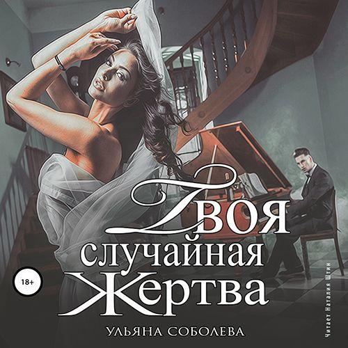 Ульяна Павловна Соболева Твоя случайная жертва александр левин я не жертва