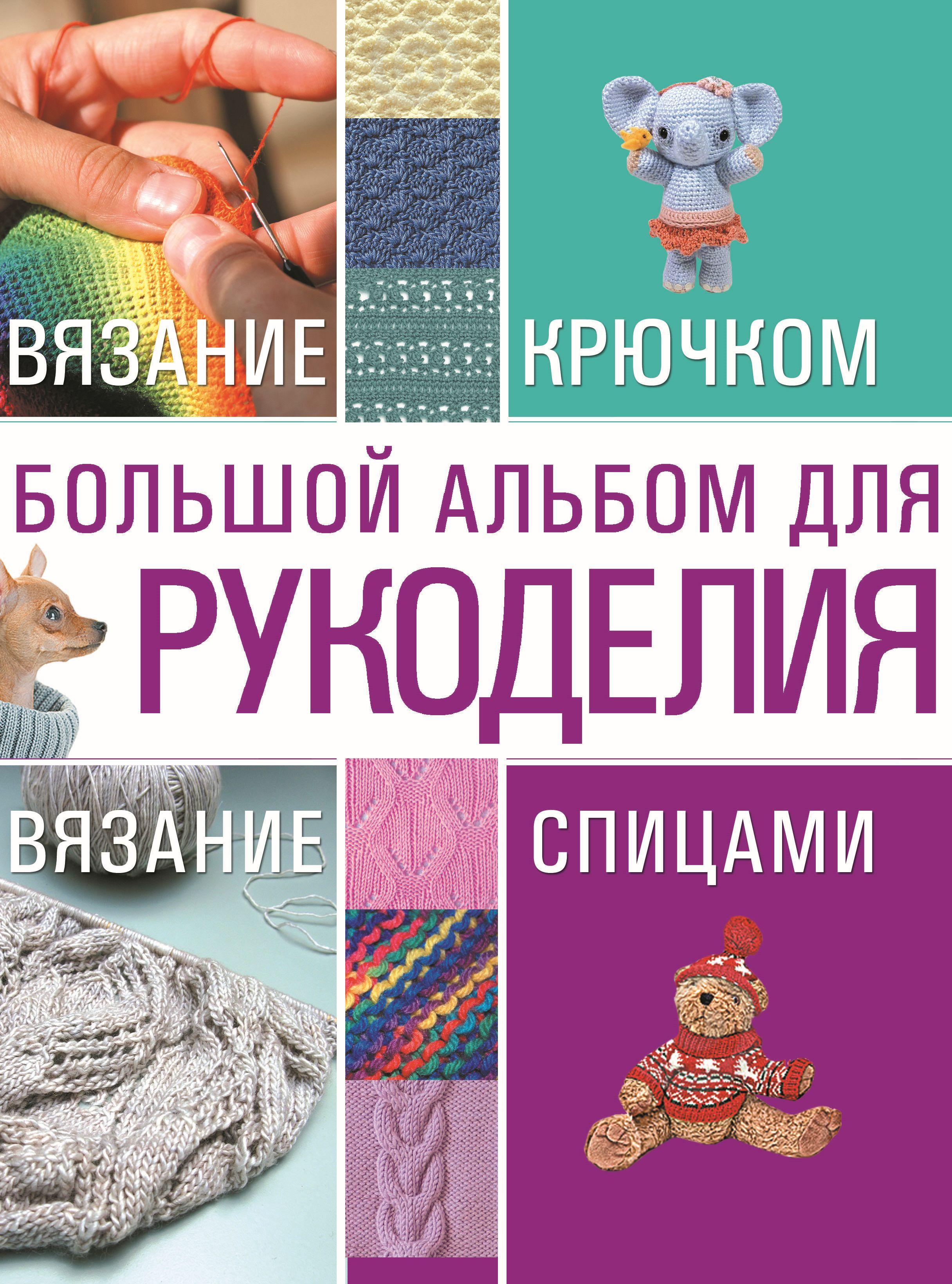 bolshoy albom dlya rukodeliya vyazanie kryuchkom vyazanie spitsami