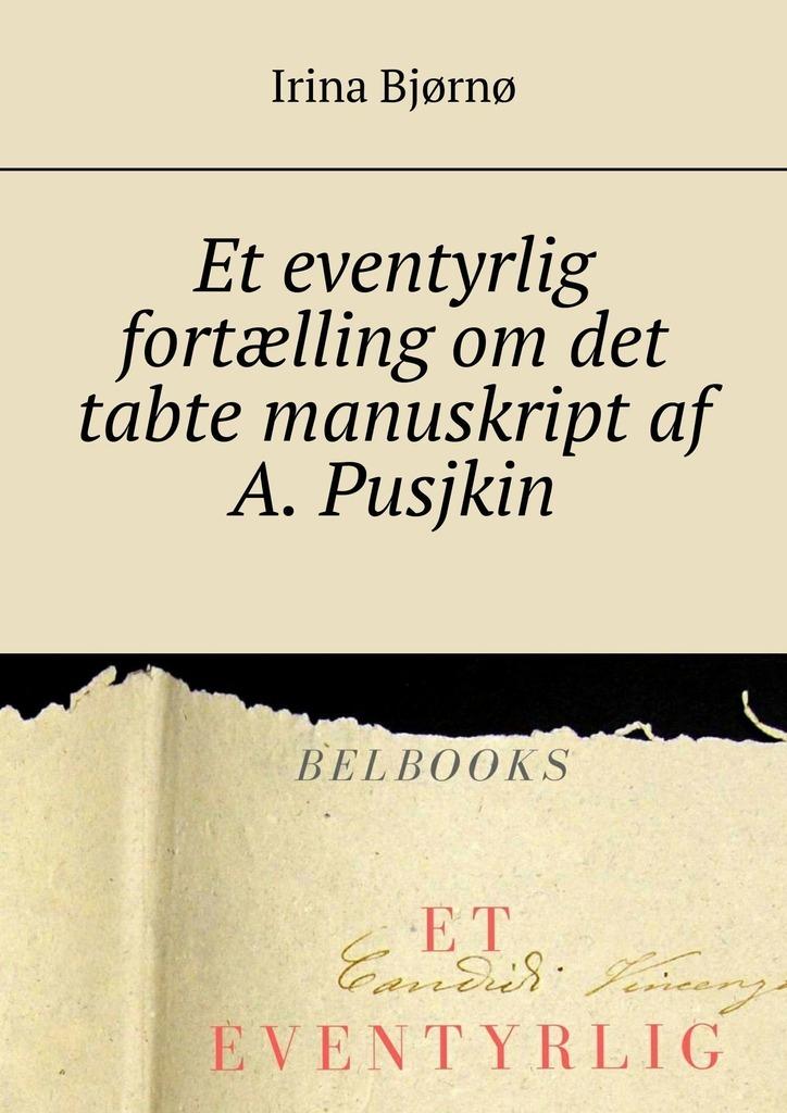 Irina Bjørnø Et eventyrlig fortælling om det tabte manuskript af A. Pusjkin francis hagerup om kjob og salg norwegian edition
